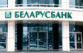Беларусбанк, Белинвестбанк и Белагропромбанк попали под санкции: что с ними будет?