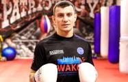 Как сварщик из Ивацевичей стал чемпионом Европы по кикбоксингу