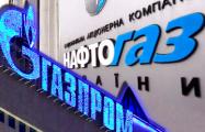 «Газпром» зарезервировал $4,74 млрд для выплаты штрафа «Нафтогазу»