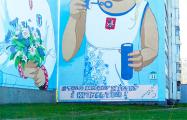 Граффити «Минск-Москва» «обновили» цитатой из песни Лявона Вольского