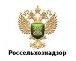 Росельхознадзор остался доволен белорусскими предприятиями