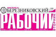 Редактора газеты «Березниковский рабочий» будут судить за свастику на фото