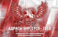Фотофакт: Как будет выглядеть праздничный календарь к столетию БНР