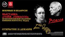 В Минск привезли оригиналы гравюр Гойи и Пикассо