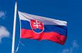 В Словакии снизили пенсии силовикам, служившим коммунистическому режиму