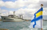 Украина приняла новую Морскую доктрину