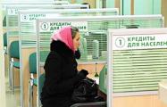 Белорусам стало труднее получить кредиты