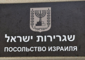 Посольство Израиля закрывается из-за нехватки финансирования