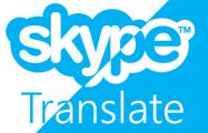 Приложение Translator появится в Skype к концу лета