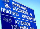 Учительница из Гродно «накатала» на платной дороге штраф в 4 тысячи евро
