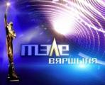 """Телепроекты VIII Национального конкурса """"Телевершина"""" могут быть впервые размещены в Интернете"""