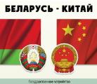Беларусь реализует с Китаем инвестпроекты общей стоимостью $5,5 млрд.
