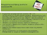 Финансирование мероприятий по содействию занятости населения Минска увеличено в 2012 году в 2,2 раза