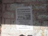 Могилевчан призвали к бойкоту российского ТВ