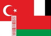 Белорусско-турецкий бизнес-форум состоится 1 марта в Минске