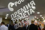 «Премию Рунета-2013» получили телеканал «Дождь» и социальная сеть «Кибердружина»