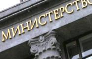Пять белорусских министерств, которые можно ликвидировать