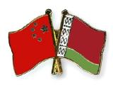 Беларусь и Китай достигли высокого уровня двусторонних отношений - Тозик