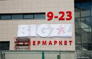 Сеть магазинов «Бигз» — банкрот