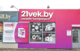 Силовики пришли в «21 век» — крупнейший интернет-магазин Беларуси