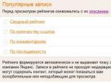 Яндекс создал три новых рейтинга поиска по блогам