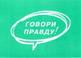 «Говори правду» кормили журналистов икрой и говорили о «социалке»
