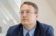 Антон Геращенко: У народа Украины оказалась очень хорошая память