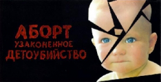 В Беларуси рекламируют аборты со скидкой (Фото)