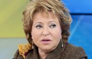 Матвиенко: Я выступаю за создание единой валюты Беларуси и России