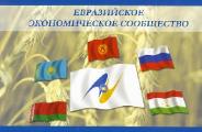 Условия пребывания Суда ЕврАзЭС на территории Беларуси обсудят 20 марта в Москве