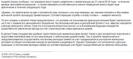 Министр ЖКХ насчитал в июне 31 день