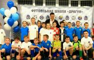 Станислав Драгун открыл футбольную школу в Боровлянах