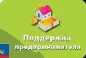 В Беларуси установлены новые критерии для оказания господдержки субъектам малого предпринимательства