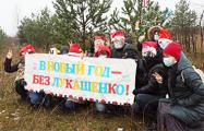 В новый год без Лукашенко