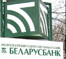 Беларусбанк ждет благоприятных условий для размещения евробондов