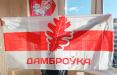 Белорусы запустили флешмоб в поддержку жителя ЖК «Пирс»
