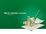 Белинвестбанк в 2011 году перевыполнил план по прибыли на 34,6%