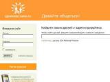 """""""Одноклассники"""" обзавелись кнопкой для перепоста"""