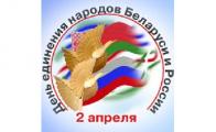 День единения народов Беларуси и России собрал на торжествах в Москве аншлаг