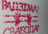 В Минске появились граффити в поддержку политзаключенных (Фото)