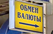 Белорусов ждут резкие колебания курсов валют