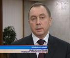 Беларусь готова вернуться к диалогу с Евросоюзом после благоприятного для страны решения Совета ЕС - Макей (ВИДЕО)