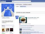Северная Корея вышла в Facebook