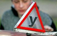 В Беларуси изменили правила сдачи экзамена на права