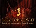 """Лауреатов """"Телевершины"""" наградят в белорусском музыкальном театре"""