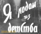 """""""Беларусьфильм"""" снимает вторую часть военного приключенческого сериала """"СМЕРШ"""""""