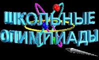 Победителями республиканского тура предметных олимпиад стали 697 белорусских школьников
