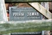 В список историко-культурных ценностей Беларуси включено 5278 недвижимых объектов наследия