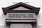 В Беларуси увеличился объем безотзывных вкладов физлиц