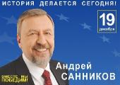 Андрея Санникова внезапно вызвали в милицию